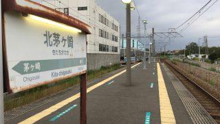 ジー散歩(座間から茅ヶ崎)