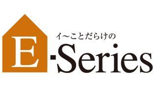 丸正産業のお家紹介♪ その1 ~Eシリーズ~