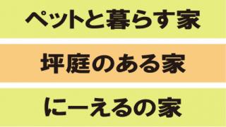 丸正産業のお家紹介♪ その4 ~セミオーダー⑦⑧⑨~