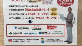 ハウスメーカー@丸正産業も対応中!