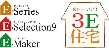3E住宅 E-Series E-Selection9 E-Maker