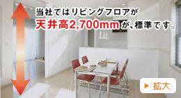 天井高2,700mmが標準