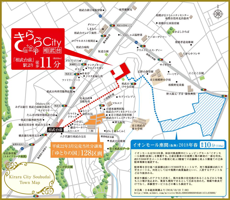 きららCity相武台 タウンマップ