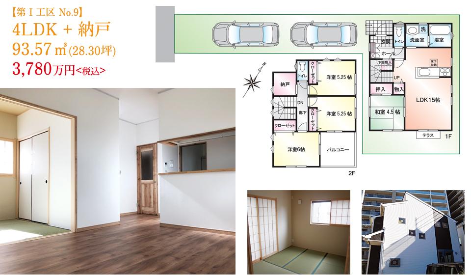 第四工区-1 木目を基調とした内装の新築戸建
