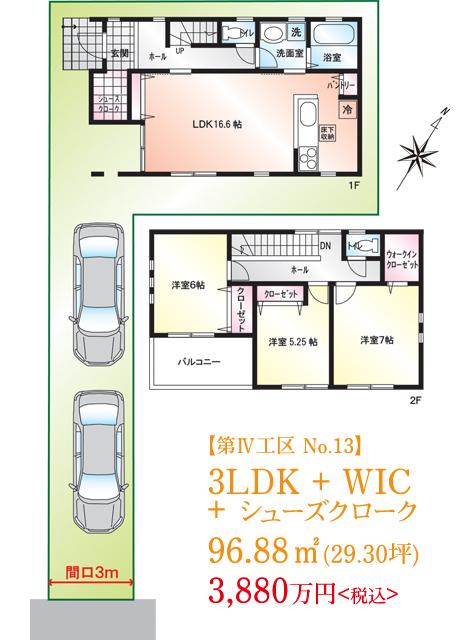 第四工区 No.13 木目を基調とした内装の新築戸建