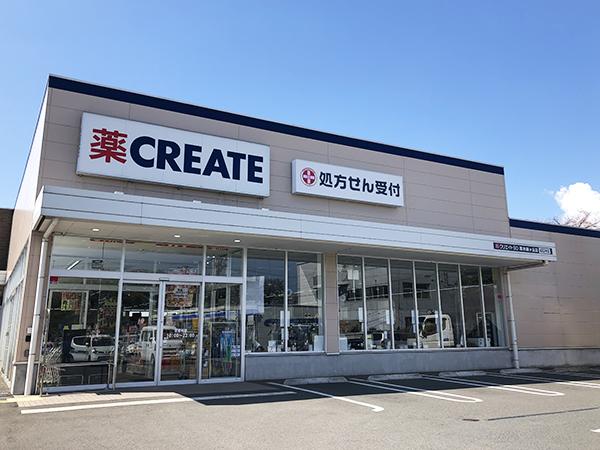 クリエイトS・D厚木緑ヶ丘店