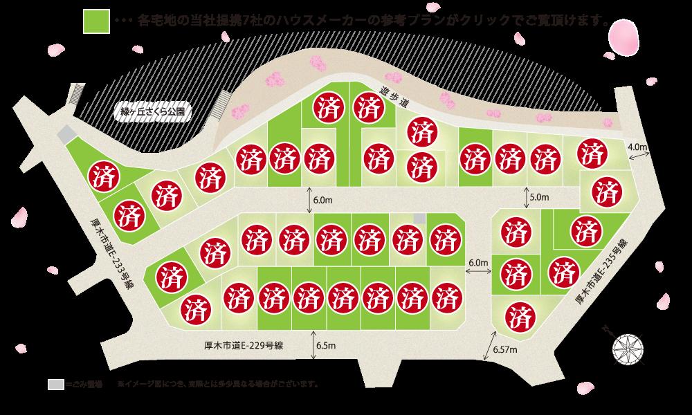 さくらパークシティ 緑ヶ丘 区画図