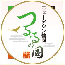 つる・るの国 ニュータウン鶴間
